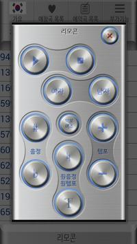 엘프리모콘 apk screenshot