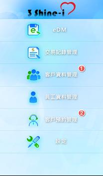 愛美有約CRM apk screenshot