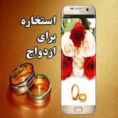 استخاره برای ازدواج icon