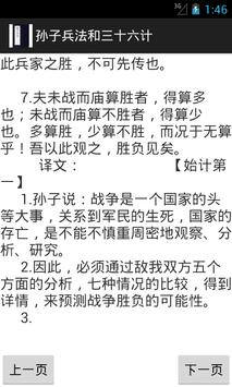 孙子兵法和三十六计 apk screenshot