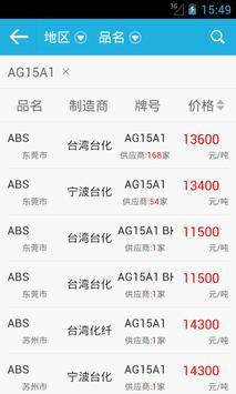 塑商报价 apk screenshot