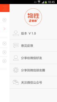 塑商物性 apk screenshot