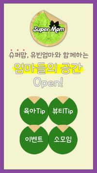 슈퍼맘 apk screenshot