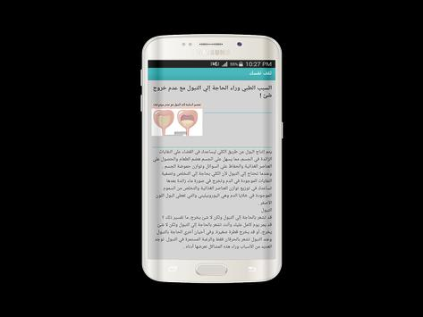 ثقف نفسك apk screenshot