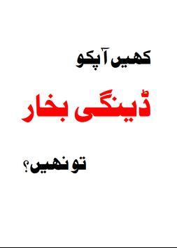Kya aap ko Dengue to nahi poster