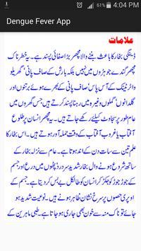 Kya aap ko Dengue to nahi apk screenshot