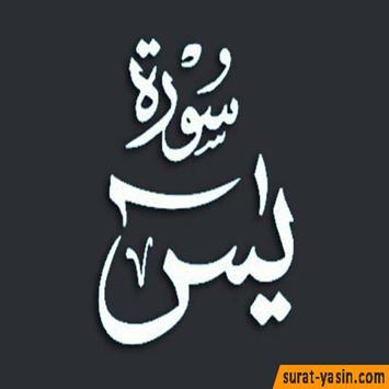 Surat Yasin (arab,latin) poster