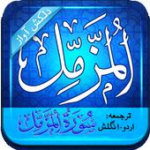Surah Muzammil (Audio + Urdu) icon