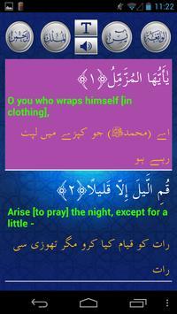 Surah Muzammil (Audio + Urdu) apk screenshot