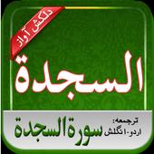 As-Sajdah MP3-Quran Recitation icon