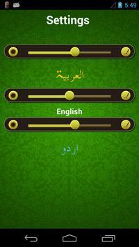 As-Sajdah MP3-Quran Recitation apk screenshot
