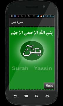 سُورۃ يَسSurah Yaseen poster