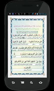 سُورۃ يَسSurah Yaseen apk screenshot