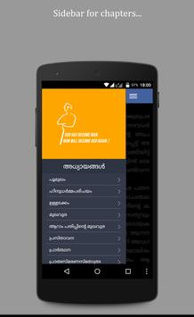 Hindu Dharma Parichayam apk screenshot