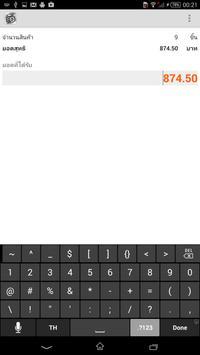 Surinrobot Shop ค้าปลีก apk screenshot