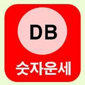 홍길동 숫자운세 icon