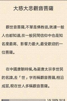 菩薩羅漢故事集 apk screenshot