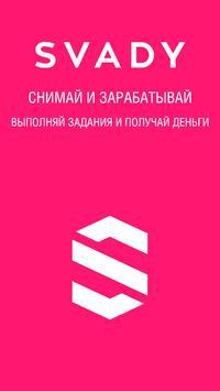 Svady: снимай и зарабатывай poster