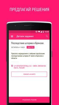 Svady: снимай и зарабатывай apk screenshot