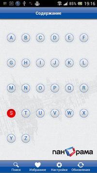 TV dictionary apk screenshot