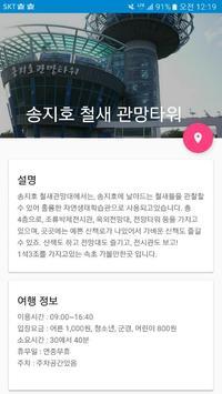 포켓연구소 apk screenshot