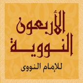 Kumpulan Hadits Arbain Nawawi icon