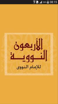 Kumpulan Hadits Arbain Nawawi poster
