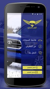 الصاطي للسيارات poster