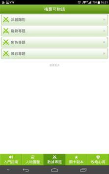 梅露可物語攻略精靈 apk screenshot
