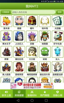 我叫MT2攻略精靈 apk screenshot