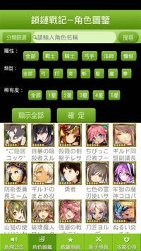 鎖鏈戰記攻略精靈 apk screenshot