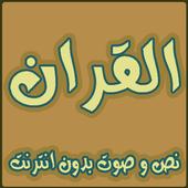 تطبيق القران الكريم مطور icon