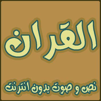 تطبيق القران الكريم مطور poster