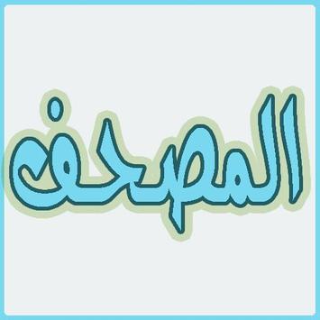المصحف - القران الكريم poster