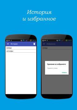 Казахско-русский словарь Free apk screenshot