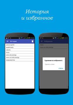 Латышско-русский словарь Free apk screenshot