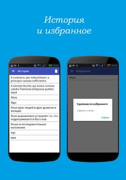Латинско-русский словарь Free apk screenshot