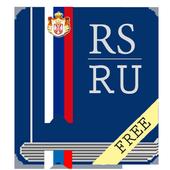 Сербско-русский словарь Free icon