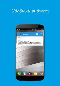 Татарско-русский словарь Free apk screenshot