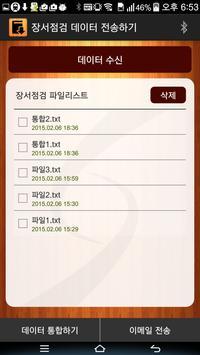 싱크라운 SMS-1339B 장서점검기 apk screenshot