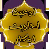 أذكار و ادعية  المسلم - Azcar icon