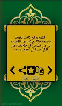 أذكار و ادعية  المسلم - Azcar poster