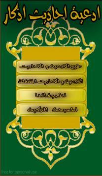 أذكار و ادعية  المسلم - Azcar apk screenshot