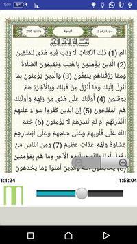 koran karim apk screenshot