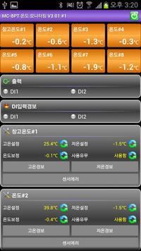 혈액원 원격 모니터링 apk screenshot
