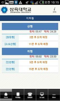 삼육대학교 apk screenshot