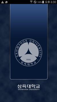 삼육대학교 poster