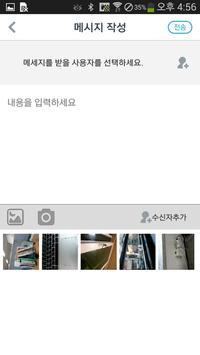 XenTalk(쎈톡) apk screenshot