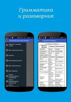 Итальянско-русский словарь apk screenshot