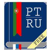 Португальско-русский словарь icon
